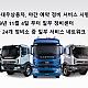 http://www.truck-news.co.kr/data/editor/1911/thumb-20191108162727_ad717b698435a96676f18d4671b43a75_1k8g_80x80.png