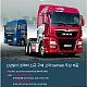 http://www.truck-news.co.kr/data/editor/2001/thumb-20200120165940_1e6d92001de572f67b45f608ae75d2a8_ices_80x80.png